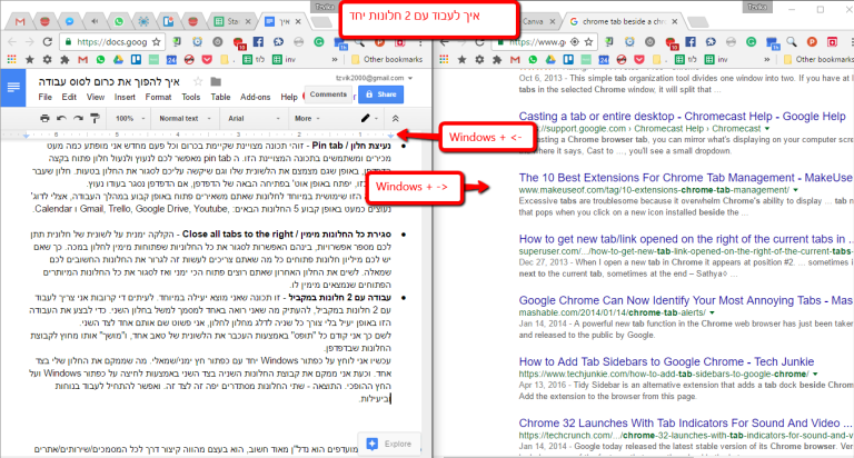 chrome_2_tabs_one_aside_the_other