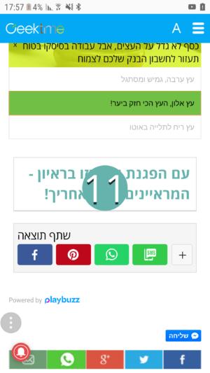 Screenshot_20170531-175755.png