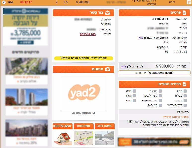 Yad 2 Screenshot Bitcoin