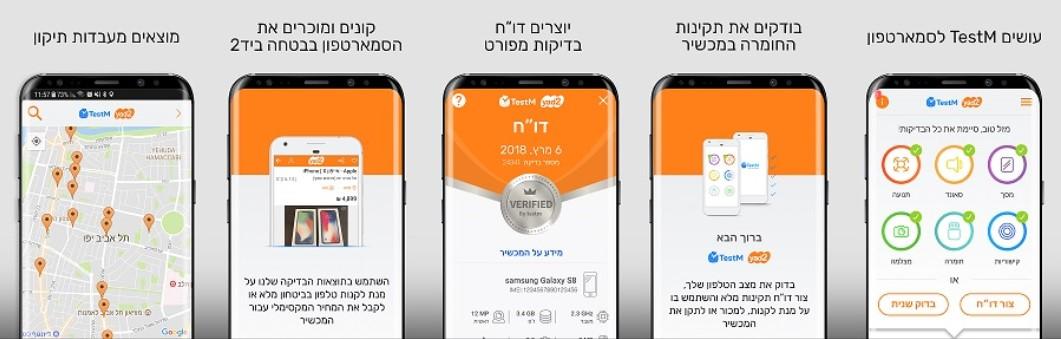 מקורי קונים טלפון משומש? האפליקציה החדשה של יד2 תעביר אותו 'טסט' לפני NM-96