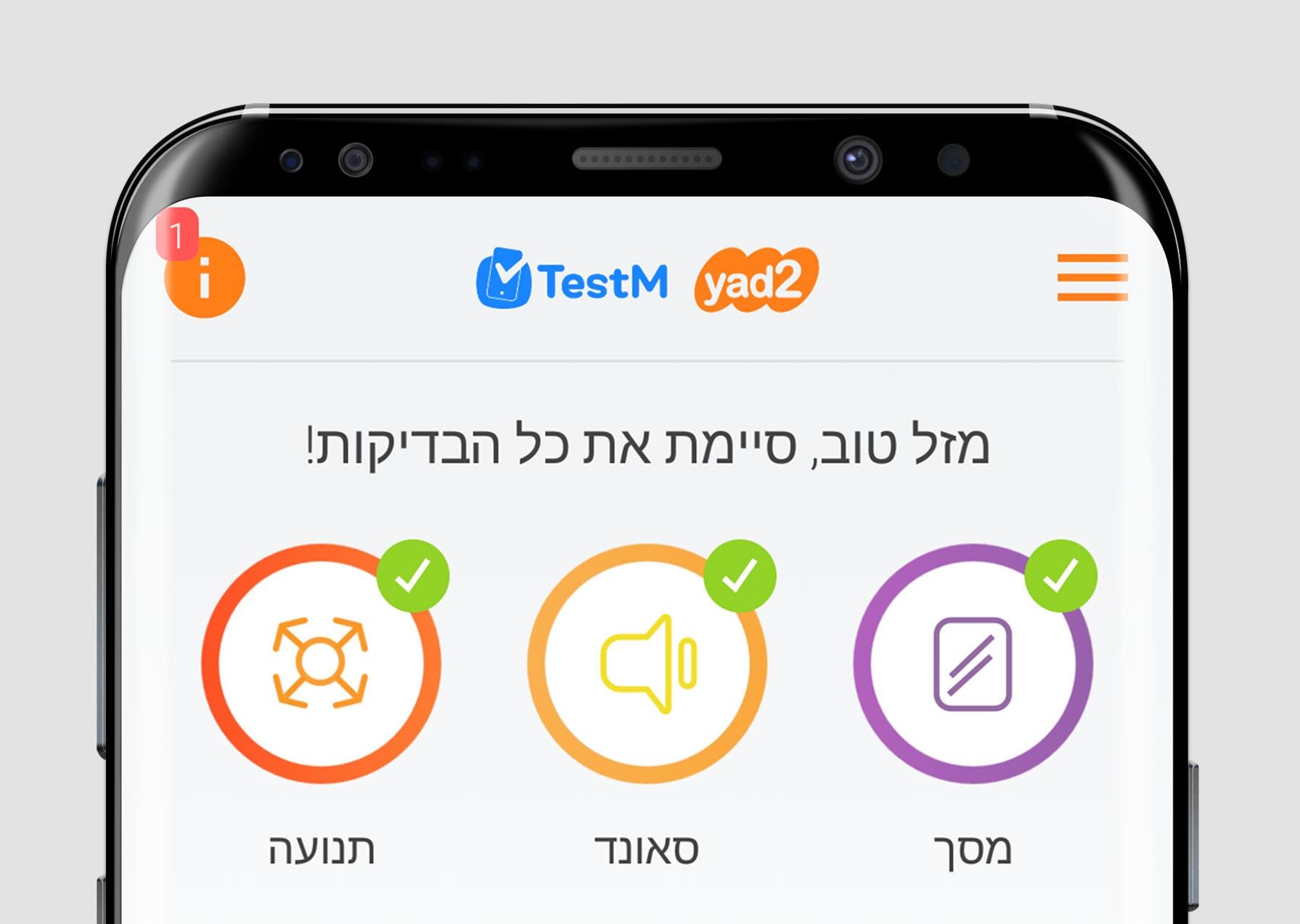 בלתי רגיל קונים טלפון משומש? האפליקציה החדשה של יד2 תעביר אותו 'טסט' לפני VY-73