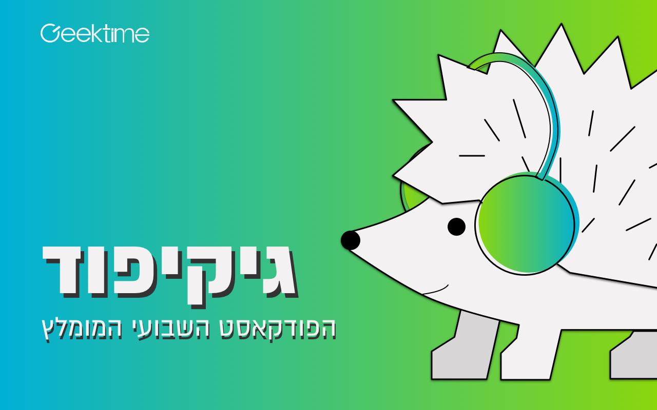 Geekypod Logo